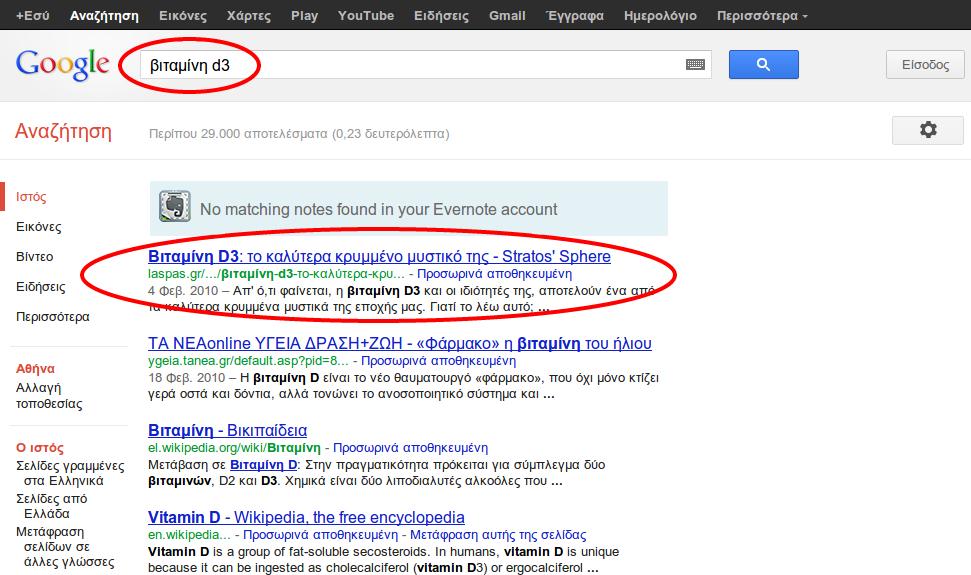 "Google Search: ""βιταμίνη d3"" / ""vitamin d3"""