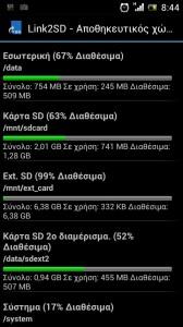Άφθονη μνήμη για εφαρμογές με χρήση του Link2SD (θέλει root)