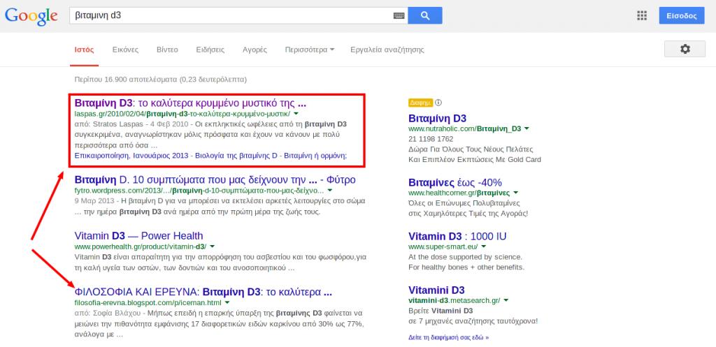 Google search: «βιταμίνη d3»