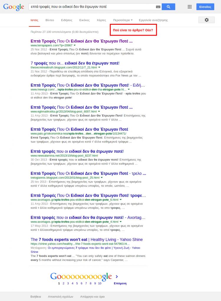 Google search: «επτά τροφές που οι ειδικοί δεν θα έτρωγαν ποτέ»