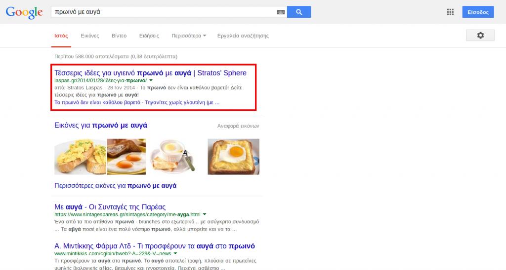 Google search: «πρωινό με αυγά»