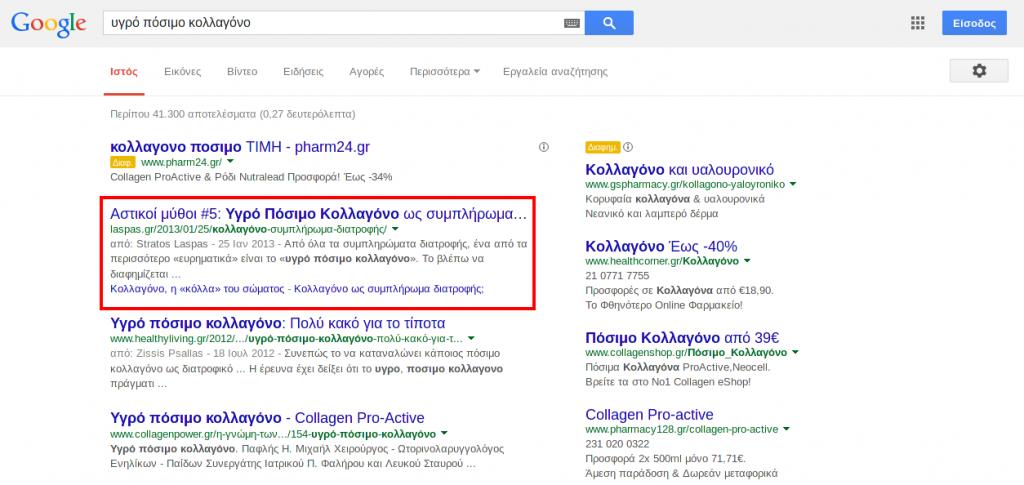 Google search: «υγρό πόσιμο κολλαγόνο»