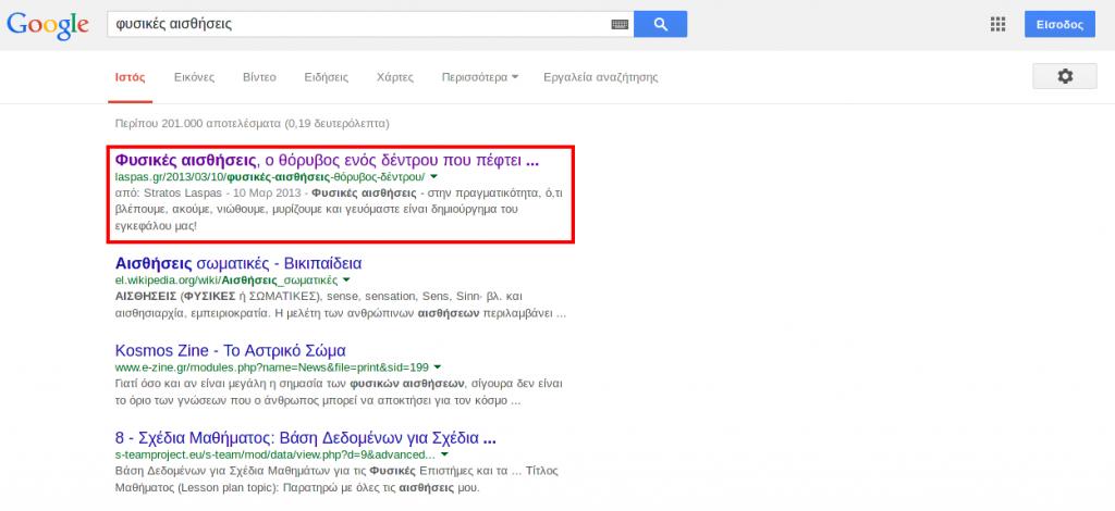 Google search: «φυσικές αισθήσεις»