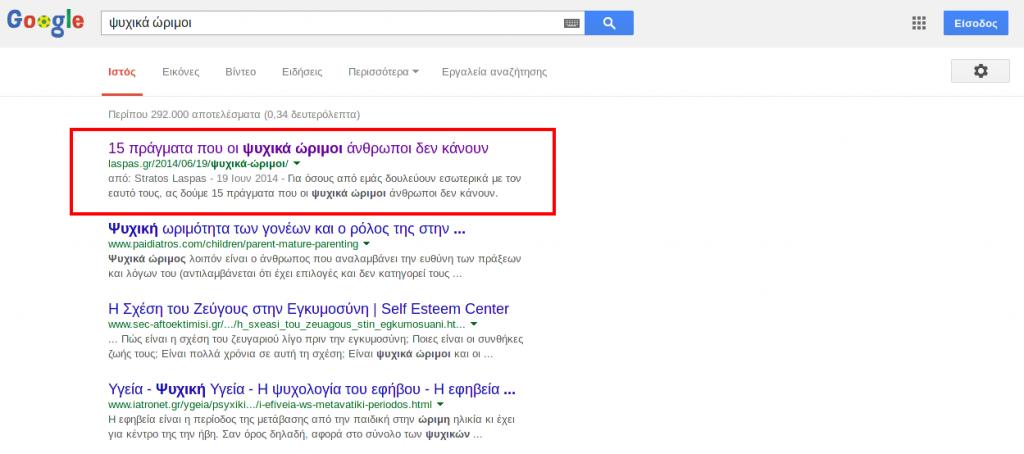 Google search: «ψυχικά ώριμοι»